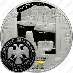 25 рублей 2012, Кваренги
