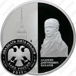 25 рублей 2012, Захаров