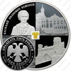 25 рублей 2013, Баженов