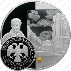 25 рублей 2013, Росси