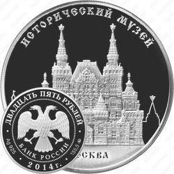 25 рублей 2014, Исторический музей