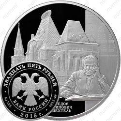 25 рублей 2015, Ярославский вокзал
