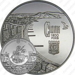 5 гривен 2012, Судак