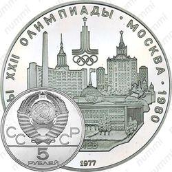 5 рублей 1977, Киев