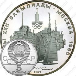 5 рублей 1977, Таллин