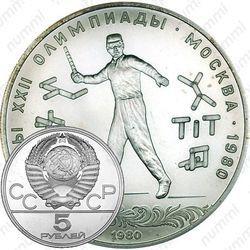 5 рублей 1980, городки (ЛМД)