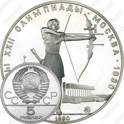 5 рублей 1980, лук