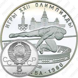 Серебряная монета 5 рублей 1978, прыжки в высоту