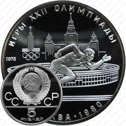 Серебряная монета 5 рублей 1978, бег (ЛМД)
