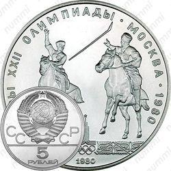 Серебряная монета 5 рублей 1980, исинди (ЛМД)
