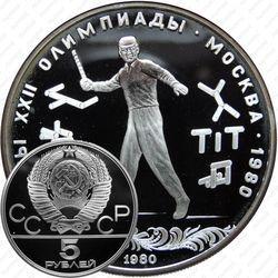 Серебряная монета 5 рублей 1980, городки (ЛМД)