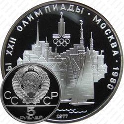 Серебряная монета 5 рублей 1977, Таллин