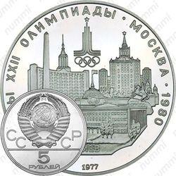 Серебряная монета 5 рублей 1977, Киев