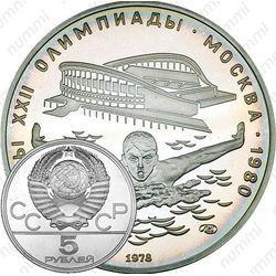 Серебряная монета 5 рублей 1978, плавание (ЛМД)