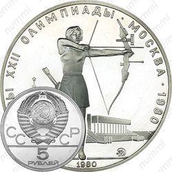 Серебряная монета 5 рублей 1980, лук