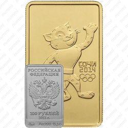 100 рублей 2011, Леопард (СПМД)