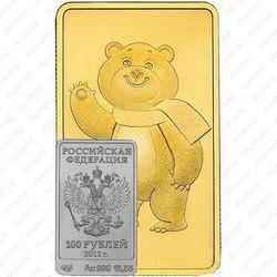 100 рублей 2012, Мишка (СПМД)