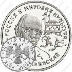150 рублей 1993, Стравинский