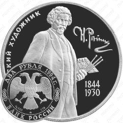 2 рубля 1994, Репин