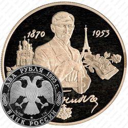 2 рубля 1995, Бунин