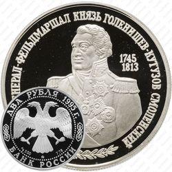 2 рубля 1995, Кутузов
