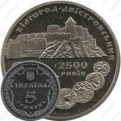 5 гривен 2000, Белгород-Днестровский