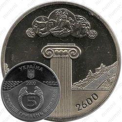 5 гривен 2000, Керчь