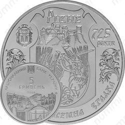 5 гривен 2008, Ровно