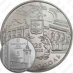 5 гривен 2009, Симферополь