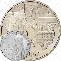 5 гривен 2010, Луцк