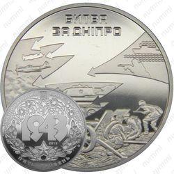 5 гривен 2013, битва за Днепр