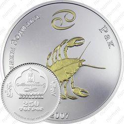 Серебряная монета 250 тугриков 2007, рак