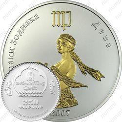 Серебряная монета 250 тугриков 2007, дева