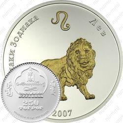 Серебряная монета 250 тугриков 2007, лев