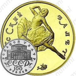 Золотая монета 100 рублей 1991, балет (ЛМД)