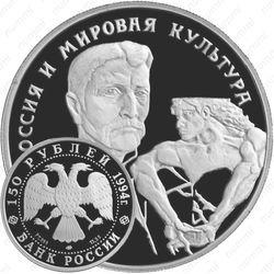 Платиновая монета 150 рублей 1994, Врубель