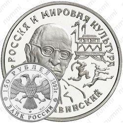 Платиновая монета 150 рублей 1993, Стравинский