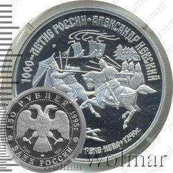 Платиновая монета 150 рублей 1995, Невский