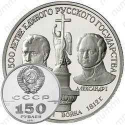 Платиновая монета 150 рублей 1991, Александр I и Наполеон I