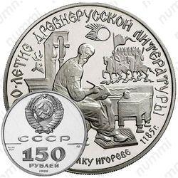 Платиновая монета 150 рублей 1988, слово о полку