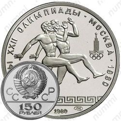 Платиновая монета 150 рублей 1980, бегуны (ЛМД)