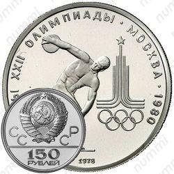 Платиновая монета 150 рублей 1978, дискобол (ЛМД)