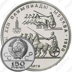 Платиновая монета 150 рублей 1979, колесницы (ЛМД)