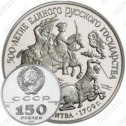 Платиновая монета 150 рублей 1990, Полтавская битва