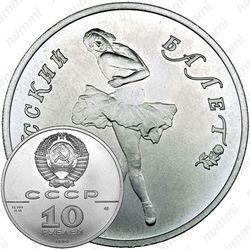 Палладиевая монета 10 рублей 1990, балет