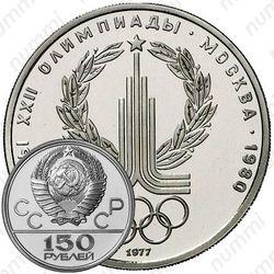 150 рублей 1977, эмблема (ЛМД)
