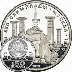 150 рублей 1979, борцы (ЛМД)