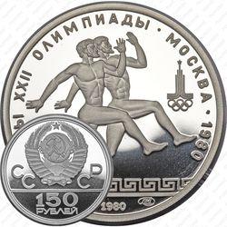 150 рублей 1980, бегуны (ЛМД)