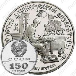 150 рублей 1988, слово о полку