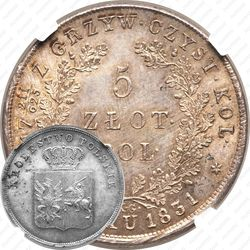 5 злотых 1831, KG, 211 / 625
